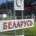 Україна і белоруссия спростили перетин кордону жителям двох районів