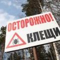 Протівоклещевие обробки в Климовске