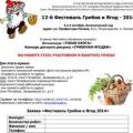 У Павловську пройде фестиваль грибів та ягід